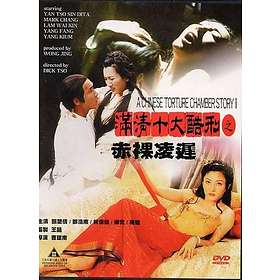 Chinese Torture Chamber Story 2, A