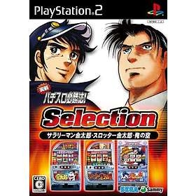 SEGA Memorial Selection (JPN) (PS2)